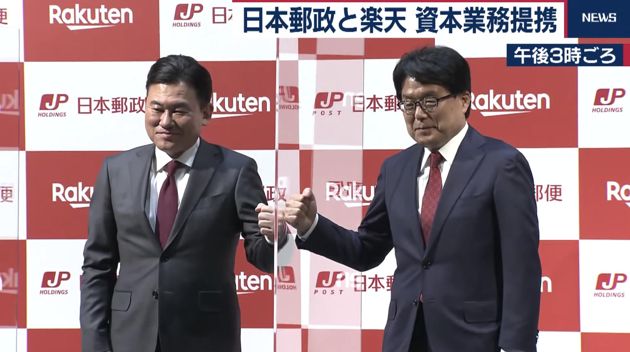 日本郵政と楽天が資本・業務提携
