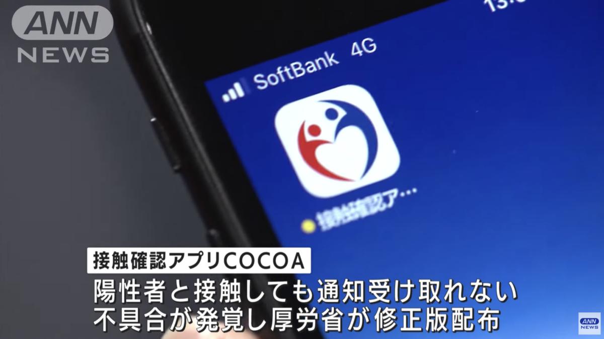 接触確認アプリ「COCOA」最新スマホに未対応