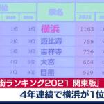 横浜が「住みたい街」で4年連続1位